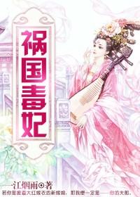 《祸国毒妃》主角殷素素苏氏大结局在线试读全文试读