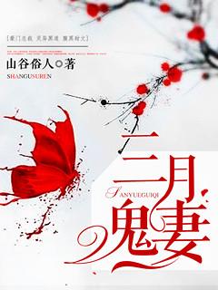 【三月鬼妻小说章节列表】主角左上尧童尔