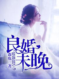 良婚未晚完整版免费试读小说 江顾执全文阅读章节列表