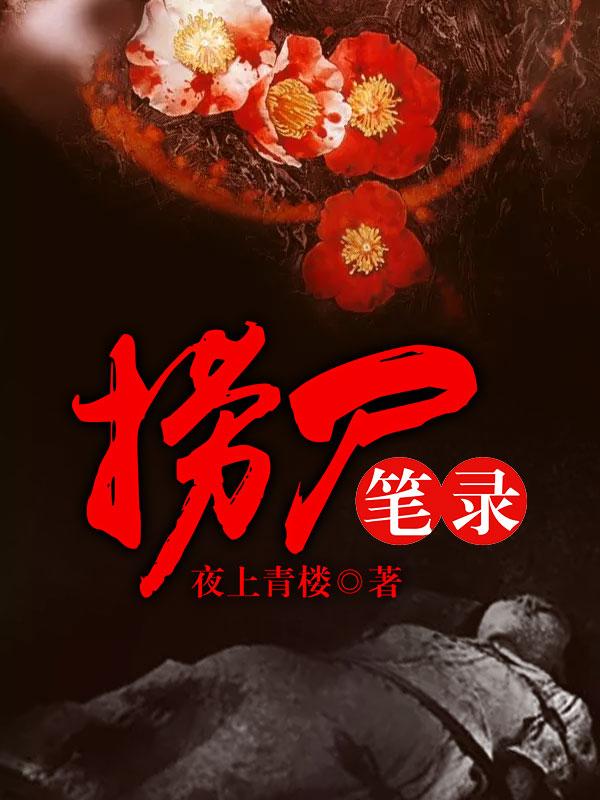 《捞尸笔录》主角刘小玉张完整版小说