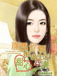 《腹黑首领的甜心BOSS妻》主角李叶桐最新章节完整版