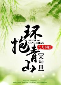 华山仙门有声小说