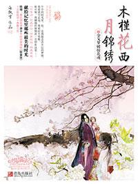 木槿花西月锦绣2金戈梦破惊花魂