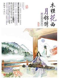 木槿花西月锦绣6菩提煅铸明镜心