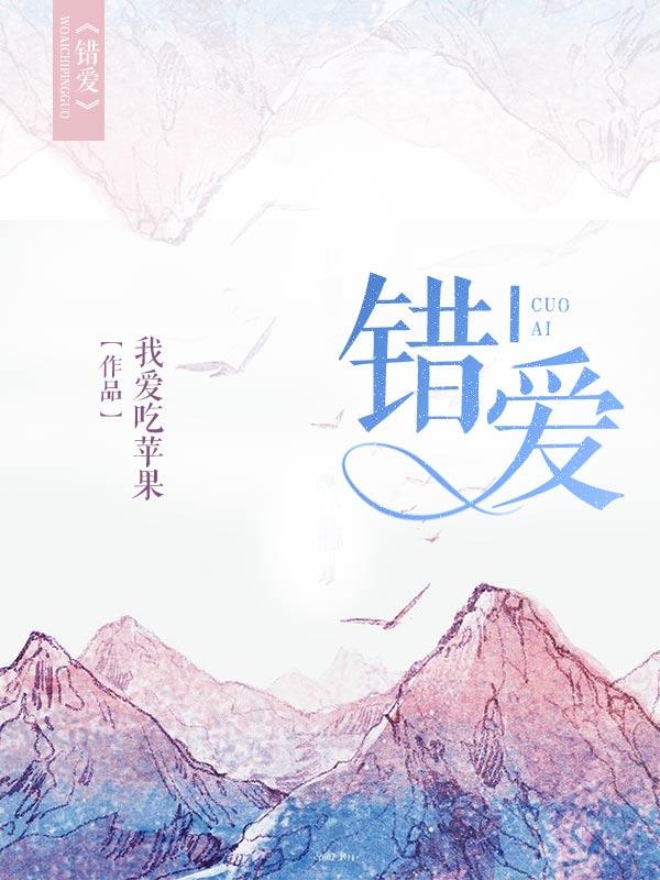 错爱(主角华萧姜琳琳)章节列表完本章节目录