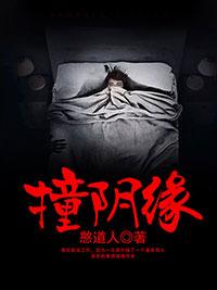 《撞阴缘》主角田凯柴禾完整版免费试读最新章节