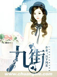九街(主角美姐黎娜)章节目录完本最新章节