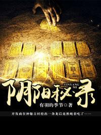 【阴阳秘录免费试读在线阅读完结版】主角龙王刘伯温