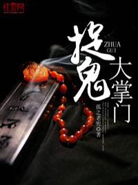 【捉鬼大掌门全文阅读完结版】主角贾老公