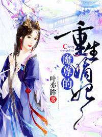江山为聘:魔尊的重生嫡妃