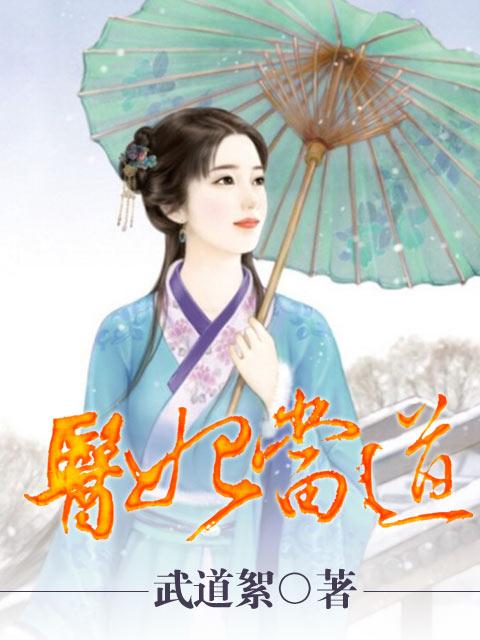 《医妃当道》主角谢穆妍平添章节列表精彩试读