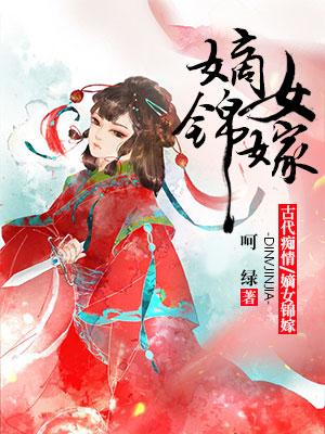 《嫡女锦嫁》主角温芷景子臻在线阅读免费试读