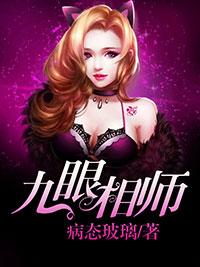 《九眼相师》主角相爷李建国小说无弹窗最新章节