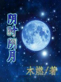 阴时阴月主角李周章节列表全文试读