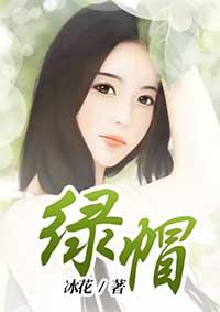 绿帽章节列表在线试读 袁海最新章节章节列表免费阅读