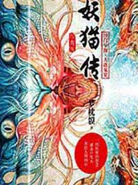 妖猫传:沙门空海·大唐鬼宴(套装全4册)