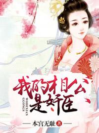 《我的相公是奸臣》主角姜小桥在线阅读完本