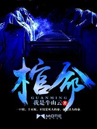 《棺命》主角老爹刘老八在线阅读完结版章节列表