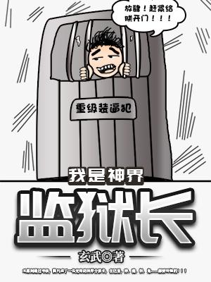 我是神界监狱长