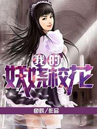 李香君小说