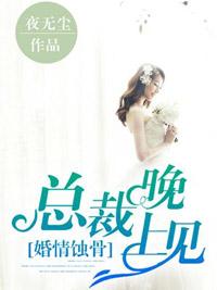 《婚情蚀骨:总裁晚上见》主角美的巴掌全文阅读完结版