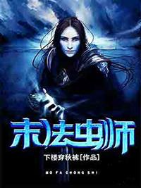 《末法虫师》主角王莽恩小说精彩试读