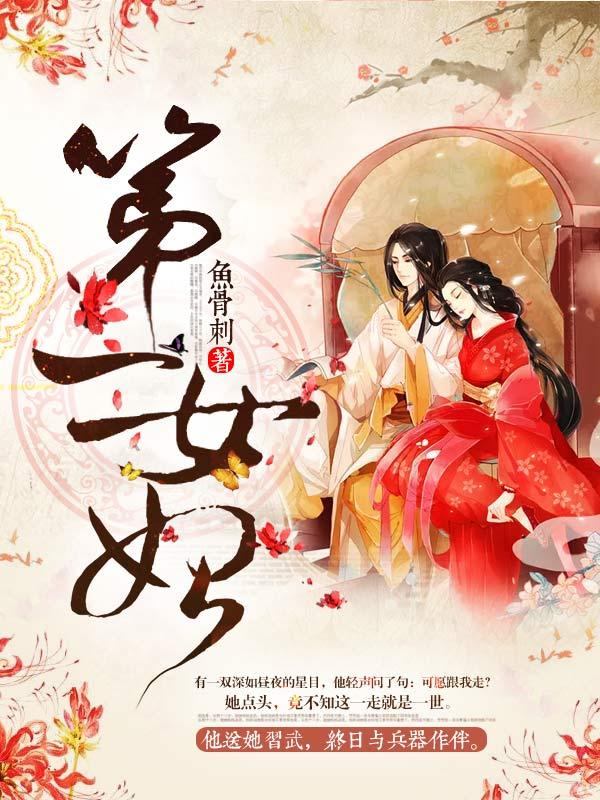 苏夏是女主的小说