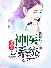 《极品神医系统》主角秦秦狂全文试读大结局