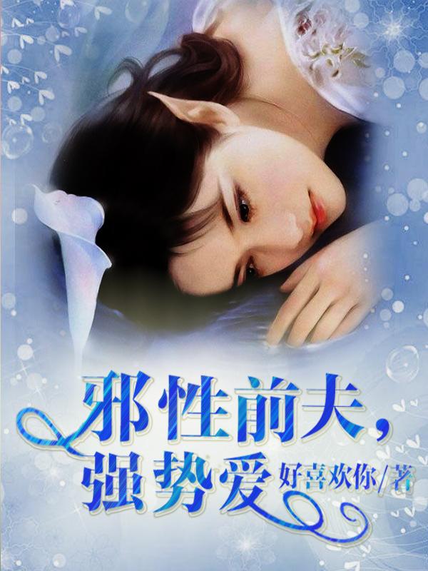 《邪性前夫,强势爱》(主角莫冉)最新章节大结局