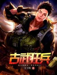 古武狂兵主角陈白朗精彩章节大结局最新章节