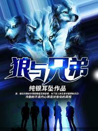 《狼与兄弟》主角东北虎白狼精彩试读小说